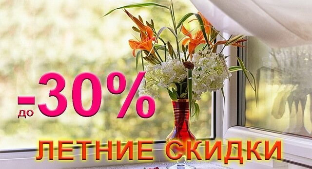 Летние скидки-ФК