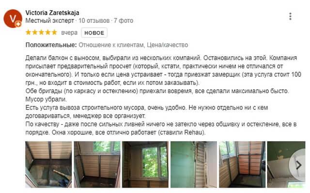 Новокодацкая площадь - балкон