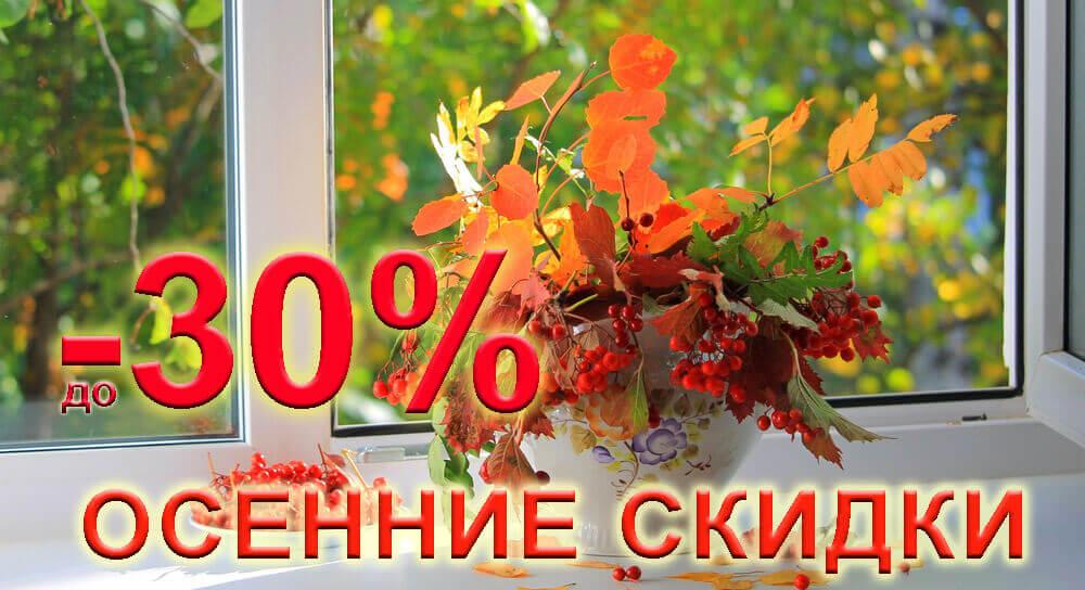 Осенние скидки-ФК