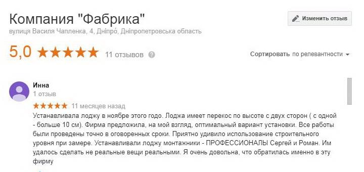 Отзыв - Инна Тополь (1)