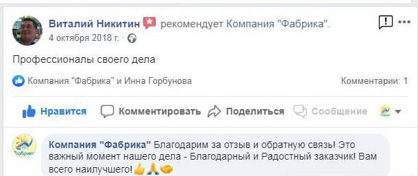 Отзыв - Виталий Никитин (1)