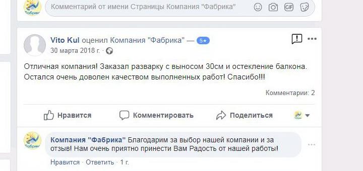 Отзыв - ул.Савкина-1