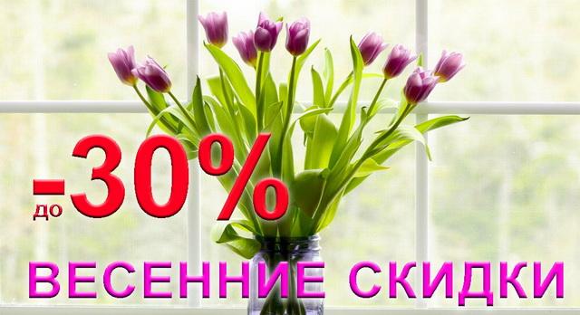 Весенние скидки-ФК