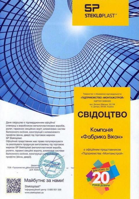 стеклопласт сертификат 2018