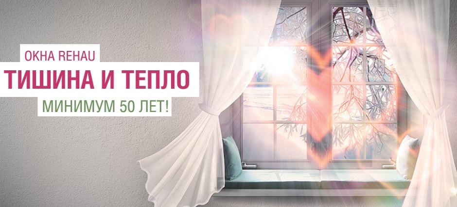 okna-rehau-tishina-i-teplo