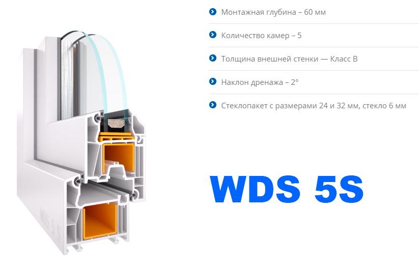 wds 5s